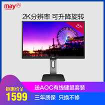 Ning American degree AOC Q27P1U 27-inch 2K HD IPS screen LCD computer monitor lift rotation