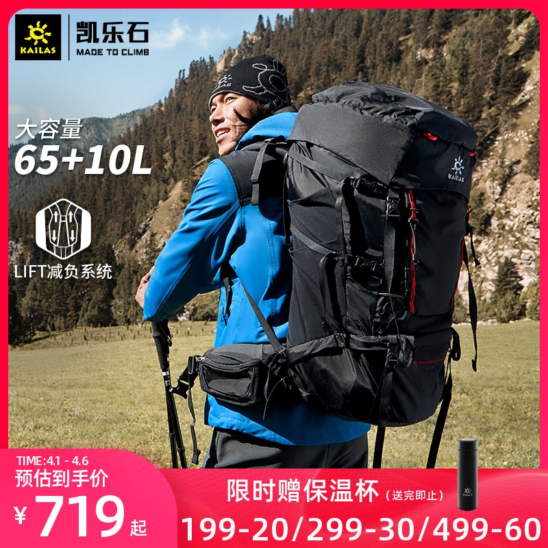 Kelloggs professional high-capacity mountaineering bag mens and womens 65-litre travel walking leisure bag outdoor sports backpack