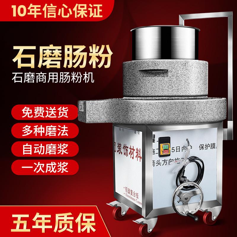 Каменный каменный шлифовальный станок полностью автоматический коммерческий стенд специальный электрический соевое молоко машина тофу домашней электрической каменной мельницы