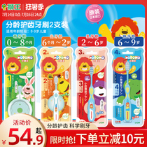 Lion king imported childrens toothbrush Little Lion king age-old tooth protection toothbrush 0-2-6-9-year-old Baby Training Toothbrush 2 sets