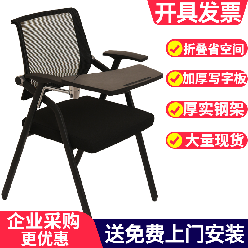 Folding training chair with table board Conference chair Student table and chair one with writing board News chair Meeting chair