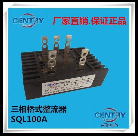New original Xingchi high-quality SQL100A bridge rectifier (bridge set)