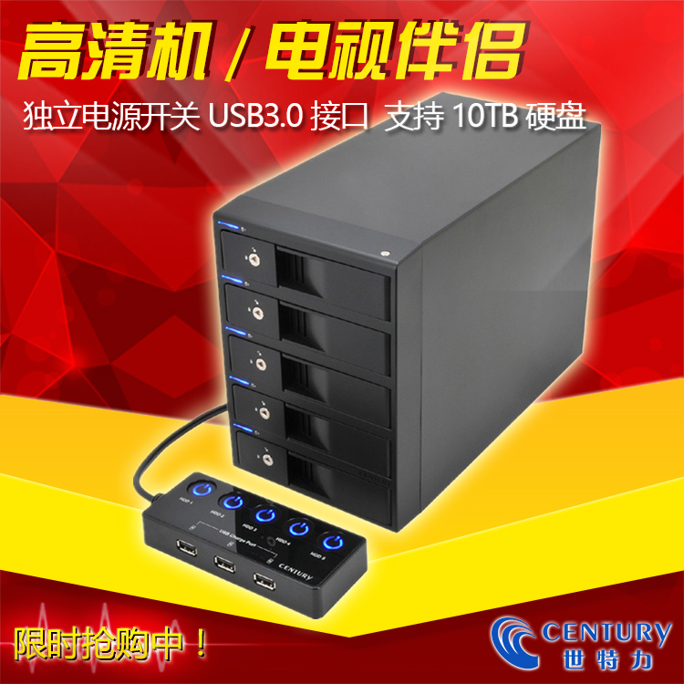 SATA6G, an independent power switch with 3.5-inch hard disk box and 5-bit USB 3.0 disks