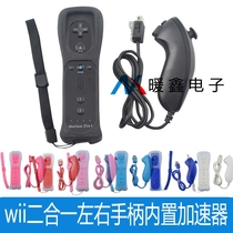 WII 2-in-1 left and right handle with built-in accelerator left and right handle wii straight handle and bend handle set