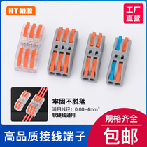 Multi-function docking connector Wire quick plug connector to plug connector Terminal block Docking quick connector