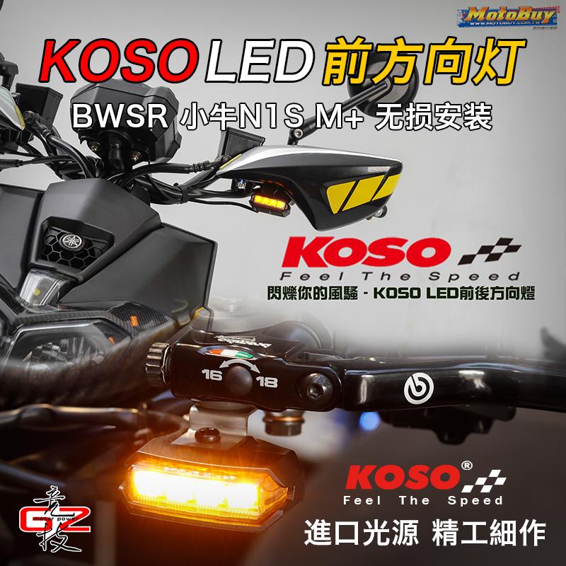KOSO turn light BWSR Maverick N1S M-plus modified LED front turn light front direction light front turn light