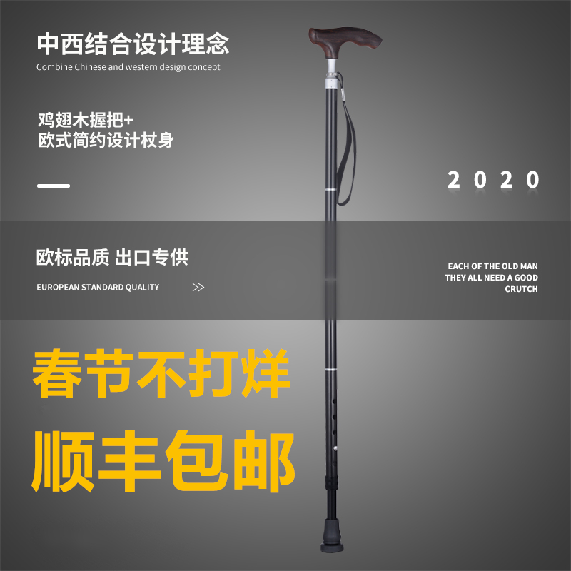 The old mans crutch cane can be retractable folding portable portable 扙 wooden cane cabinet young anti-slip crutch