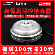 Hikvision ds-2fp1021 Surveillance camera recording hi-fidelity clear Pickup head