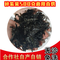 Fujian Xiapu head water shredded seaweed dry sand free wash laver soup hotel with bulk laver 500g grams a pound