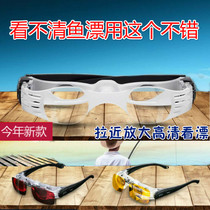 The new fishing telescope can be tuned to see the bleaching of the special close magnification glasses high-definition myopia old flower