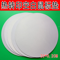 Hot transfer mouse pad round blank mouse pad wholesale DIY personality custom mouse pad diameter 20cm