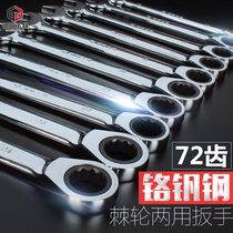 Steel extension Ratchet dual-use wrench ratchet wrench tool quick wrench set fast pull plum wrench tool