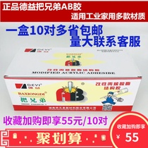 Positive moral benefit put brother AB glue high strength structure AB acrylate ab glue red glue 80g