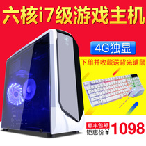 six-core eight-core 4G alone was the host computer desktop quad-core DIY assembly machine second i5i7 office LOL game machine