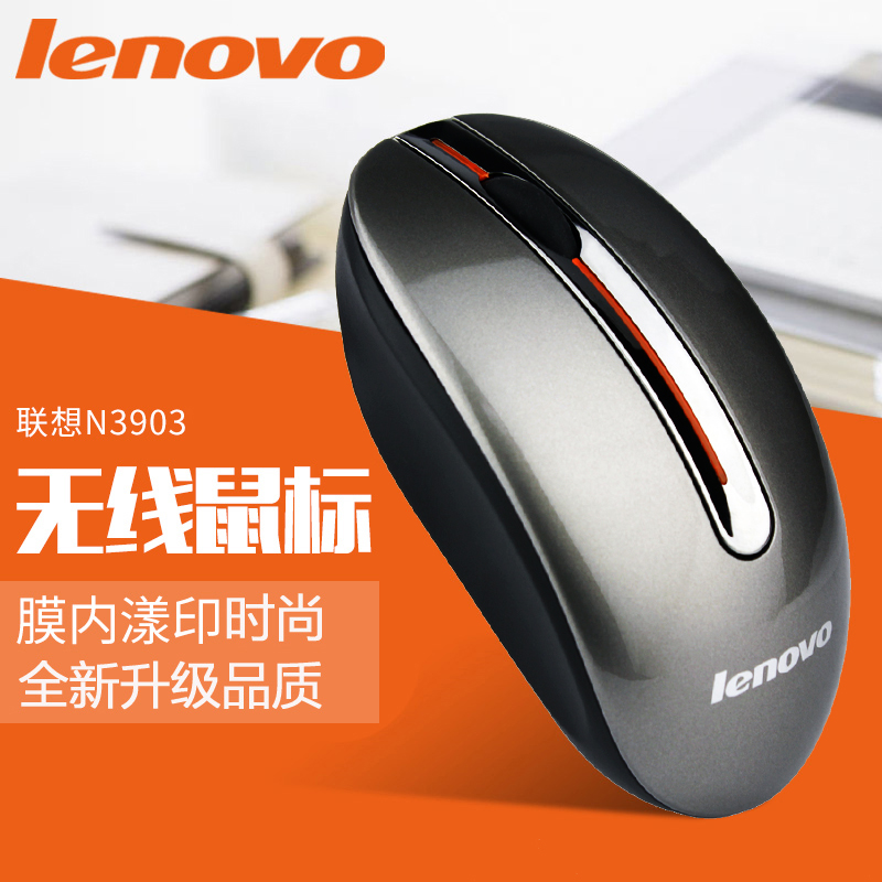 Lenovo wireless mouse N3903 notebook one machine game home laptop HP Dell desktop