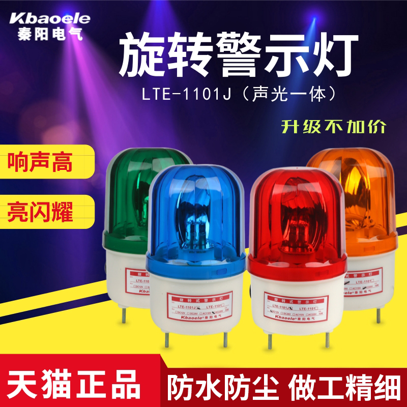 LTE-1101J Rotating Acousto-optic Alarm 220 V Alarm Light 12V Signal Indicating Flash Alarm Light 24V