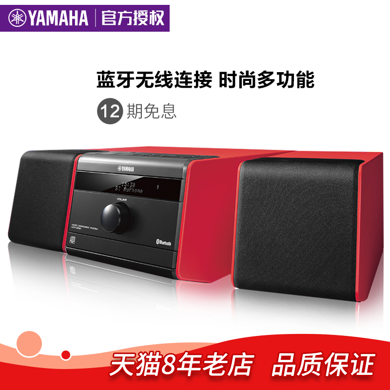 Yamaha/Yamaha MCR-B020 Wireless Bluetooth Audio Combination Box CD Player Living Room Household