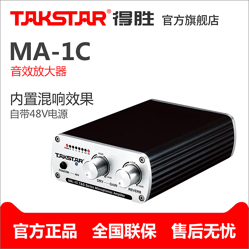 Takstar/Successful MA-1C Microphone Acoustic Amplifier Microphone Play 48V Power Supply 3D Reverberation
