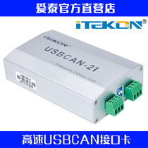 Ai Tai Usbcan Analyzer usbcan-2i dual Channel band isolation compatible Zhouligong can card can box