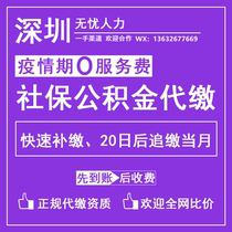 Shenzhen social security contributions to recover the payment of old-age insurance to buy health insurance office provident fund four insurance five insurance one two three- and three-grade