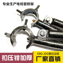 KBG JDG Tube Buckle clamp wire Tube buckle clamp galvanized threaded Pipe crimping clamp buckle Press Clamp thickening