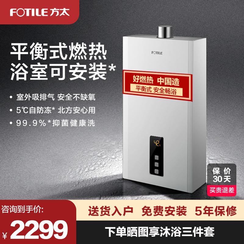Fangtai D13E2 natural gas water heater gas household bath coal 13 liters of constant temperature gas balance