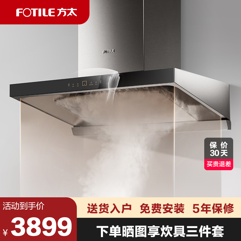 Fangtai EMD11A smoke machine European-style top-suction household kitchen appliances Fangtai official flagship store new products