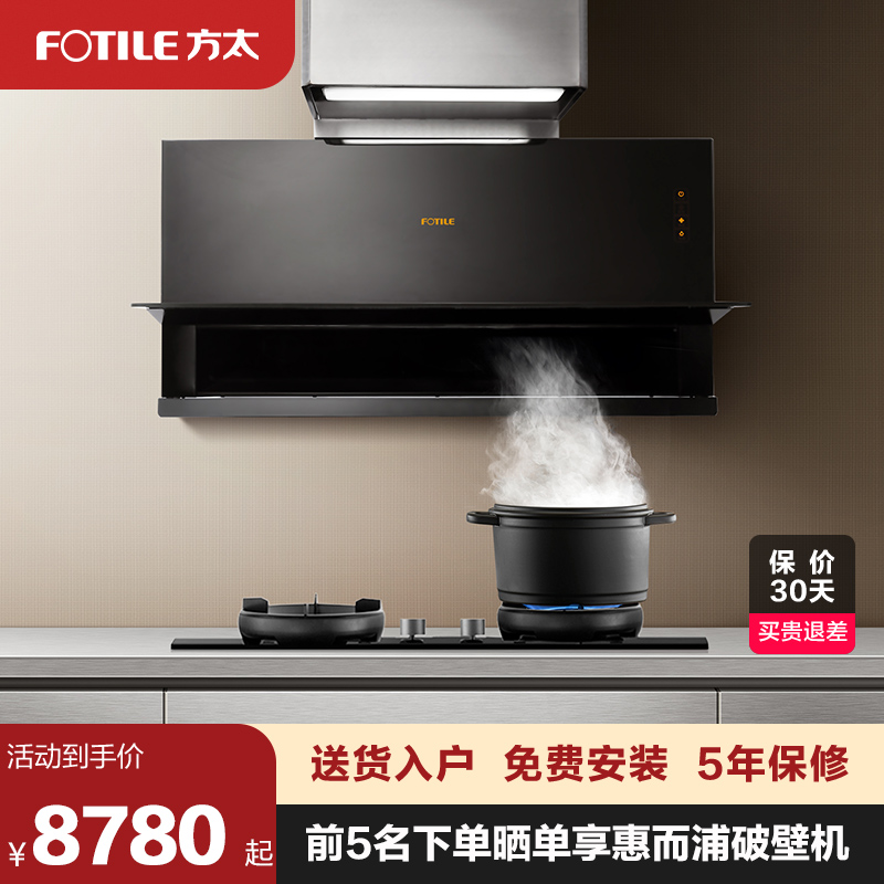 Counters with the same model of the Fangtai X2A and HECB lying smoke machine stove gas stove package smoke stove official flagship store.