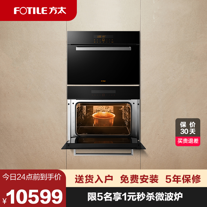 Fangtai E2T steamer and E8 oven smart touch embedded home steam baking two-piece package