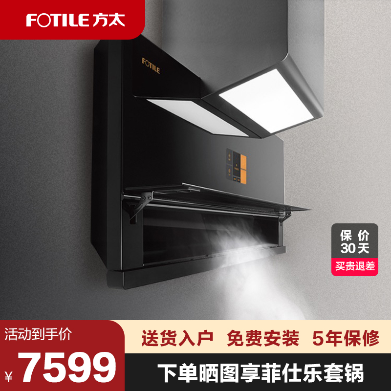 Counter with the same model of the Fangtai X1S ultra-thin smoker home smoke machine integrated cooking center new upgrade