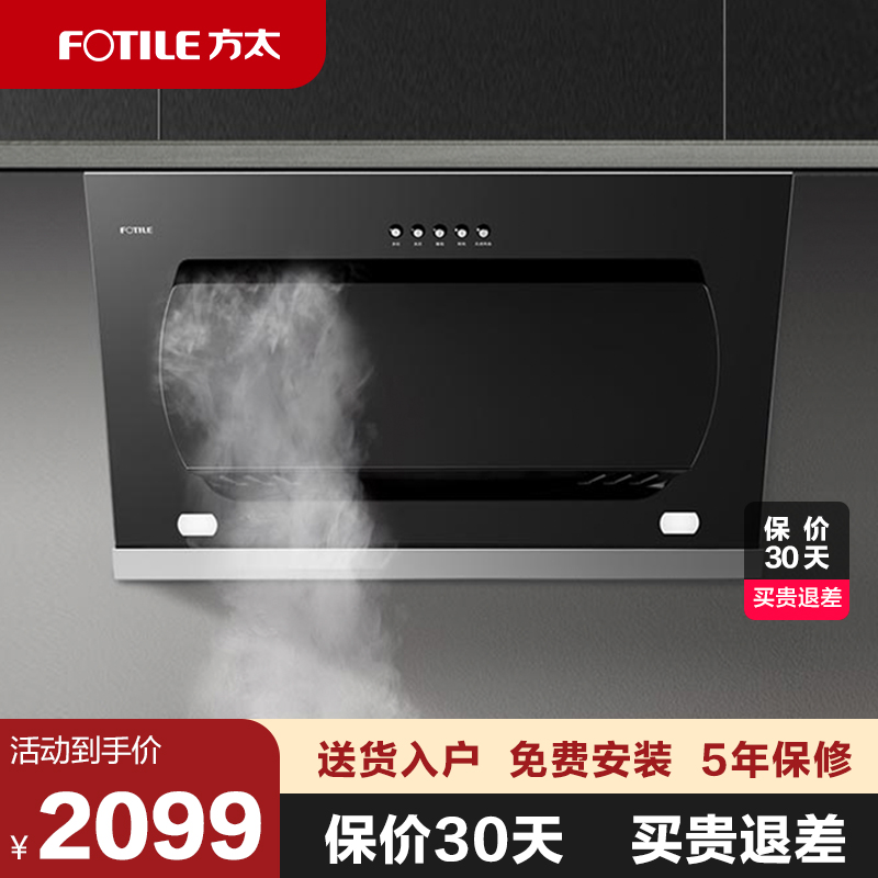 Fangtai JCD8 exhaust smoke machine household oil-absorbing machine smoking machine kitchen with oil machine electrical appliances official flagship store