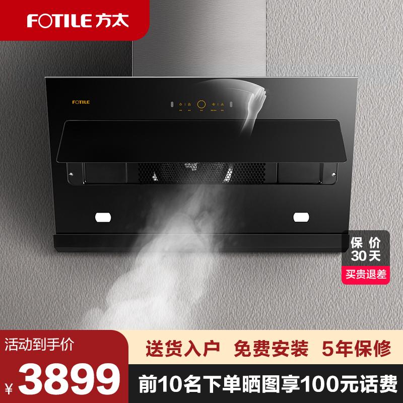 Fangtai JCD9B smoke machine household draining machine smoking machine kitchen with side oil pump official flagship store
