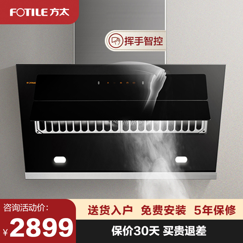 Fangtai JQD2T lying smoke machine household oil-sucking machine kitchen with oil machine electrical appliances official flagship store
