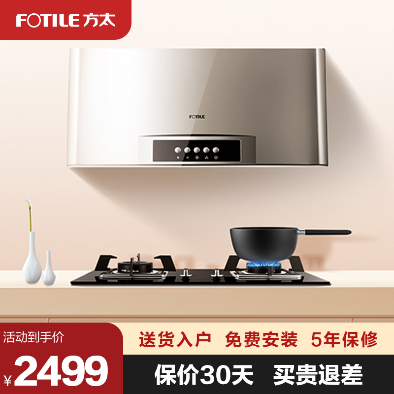 Fangtai SY09G-FD23BE FD21GE Chinese-style lyser gas stove gas stove smoke stove package