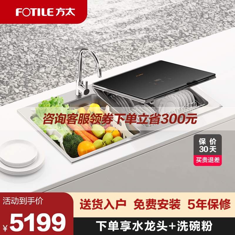 Via recommends the Fangtai sink dishwasher CT03 fully automatic home intelligent embedded sink one small