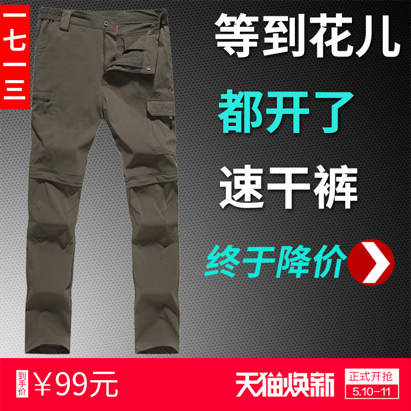 One seven one three two detachable outdoor sports quick-drying pants quick-drying hiking pants trousers men and women spring and summer thin