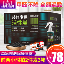 Near ya activated carbon decoration new house to remove formaldehyde household deodorant carbon bag absorbent Oracle purifying Air Bamboo Charcoal