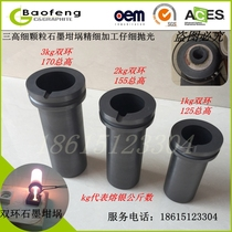 Double ring Graphite crucible jewelry equipment gold tools gold and silver and other melting crucible 1kg2kg3kg crucible hot Selling