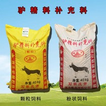 Horse Feed mule Feed donkey feed Horse Donkey Mule Concentrate Supplement 40kg80 Jin Install factory direct sales