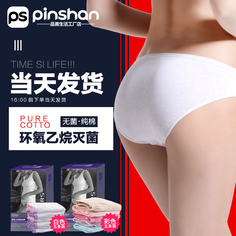 Bei Anshi disposable underwear sterilization of cotton travel underwear for boys, girls and children travel underwear sterilization