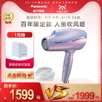 Panasonic hair dryer home Nano water ION Power Limited Edition mermaid ji hair dryer NA98Q NA98G