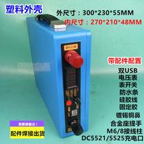 12V Lithium battery plastic waterproof box 18650 Large capacity 20-120ah outdoor savings battery DIY shell