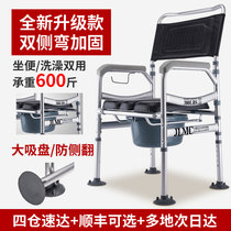 Old man sitting chair folding mobile toilet pregnant woman disabled elderly bathing chair sitting chair sitting toilet chair