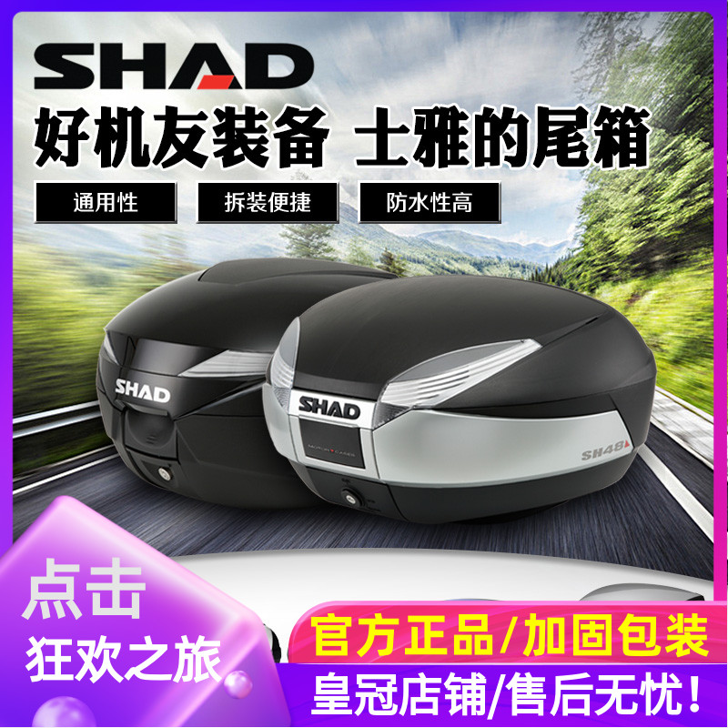 Shadsyas Shad tail-box motorcycle trunk GM 33 39 48 qiao gei electric car summer 29