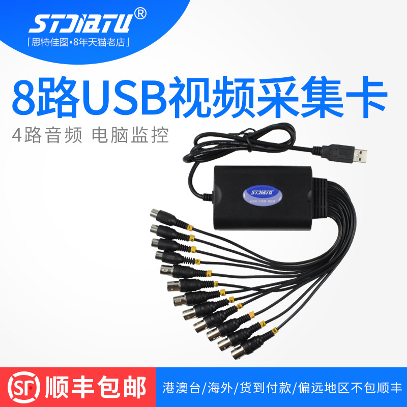 Stjiatu USB video capture card 8-channel USB computer capture card HD monitor card