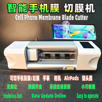 Mobile phone film cutting machine small automatic cutting TPU hydrocoagulant film stall entrepreneurship custom color film artifacts