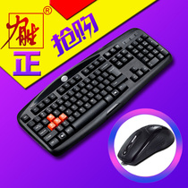 Lisheng KB-1101 Cable Key Mouse Game Keyboard and Mouse Suite USB Keyboard Internet Cafe Office Computer Suite