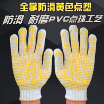 Invoicing point Plastic gloves yarn dispensing gloves cotton yarn Beads Gloves anti-skid wear-resistant labor gloves