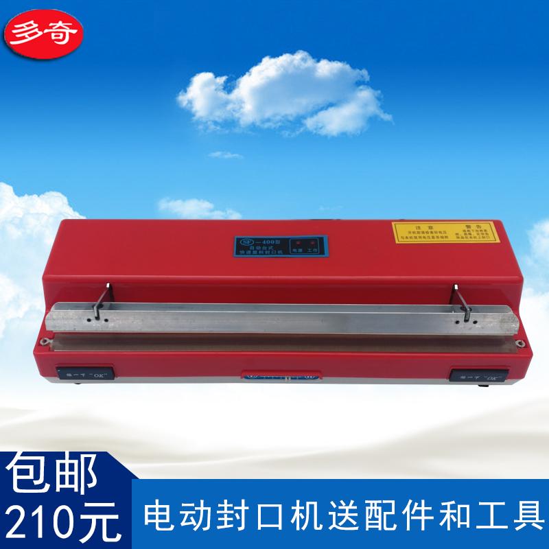 Doc brand 400 desktop automatic sealing machine commercial fast plastic packaging machine food bag film sealing machine