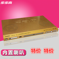 Step-by-step high-speed DVD player home VCD player high-definition EVD portable children's CD reader CD player